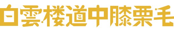 白雲楼道中膝栗毛 | 縁を結び円に変えるエンタメ集団